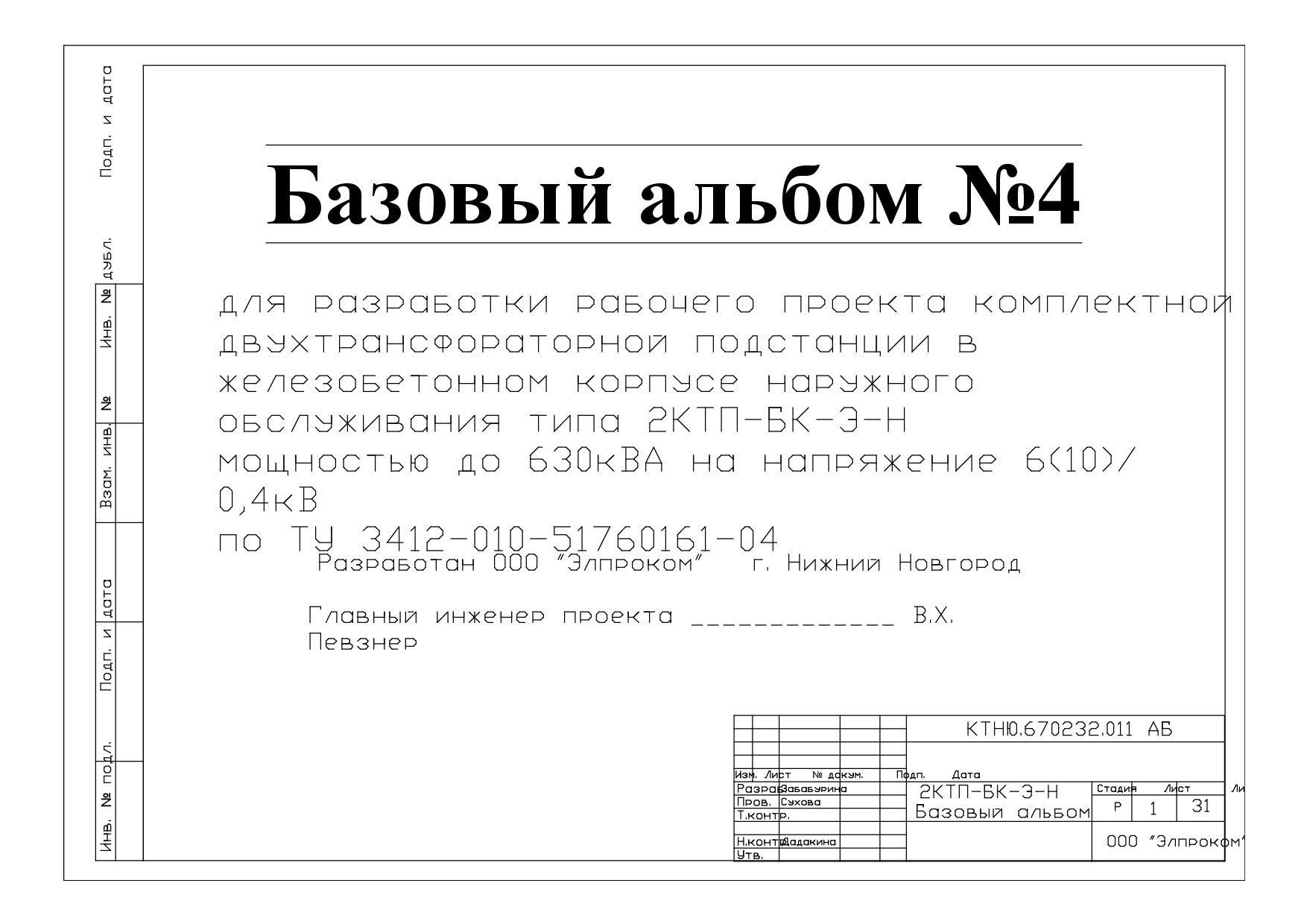 Альбом типовых решений БКТП. ЭЛПРОКОМ