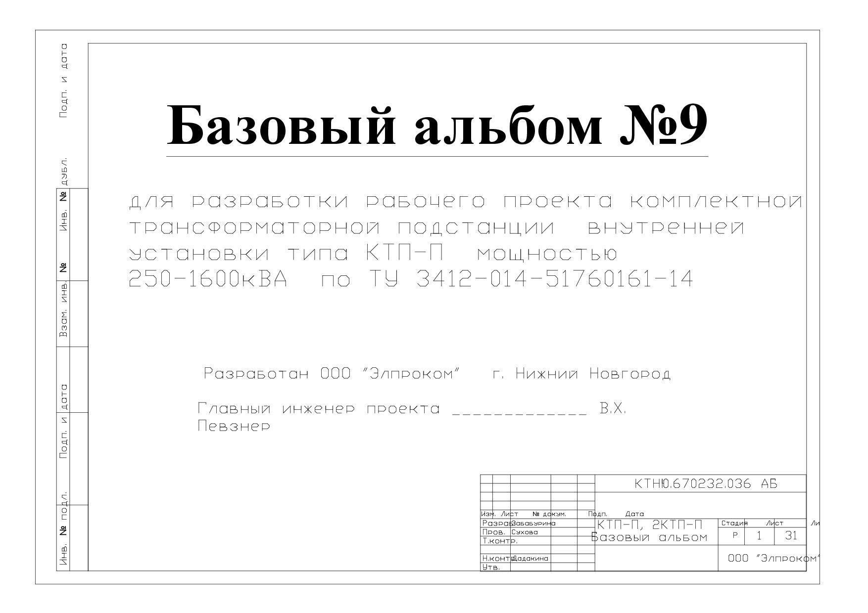 Альбом типовых решений. встроенные КТП-П. ЭЛПРОКОМ
